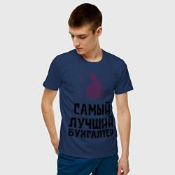Футболка хлопковая мужская Самый лучший бухгалтер цвета тёмно-синий — фото 2