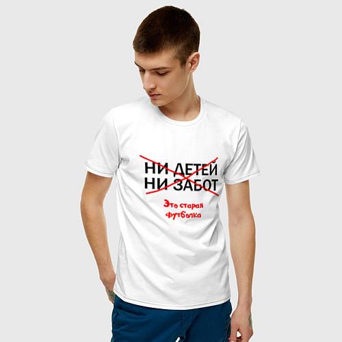 Мужская футболка ЭТО СТАРАЯ ФУТБОЛКА / Белый – фото 3