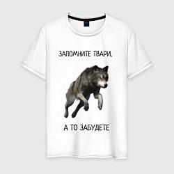 Мужская хлопковая футболка с принтом Волк, цвет: белый, артикул: 10214352900001 — фото 1
