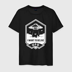 Футболка хлопковая мужская I want to belive UFO цвета черный — фото 1