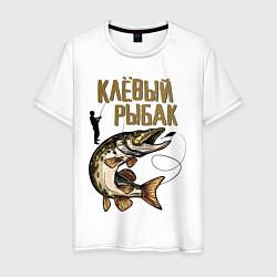 Футболка хлопковая мужская Клёвый Рыбак цвета белый — фото 1