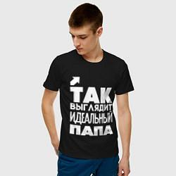 Футболка хлопковая мужская Так выглядит идеальный папа цвета черный — фото 2