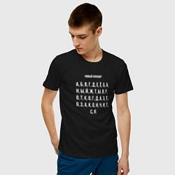 Футболка хлопковая мужская Новый алфавит цвета черный — фото 2