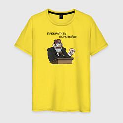 Мужская хлопковая футболка с принтом Прекратить паранойю!, цвет: желтый, артикул: 10275113900001 — фото 1