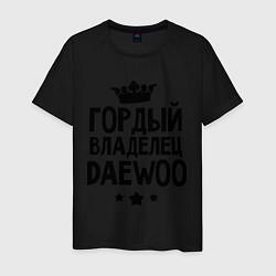 Футболка хлопковая мужская Гордый владелец Daewoo цвета черный — фото 1