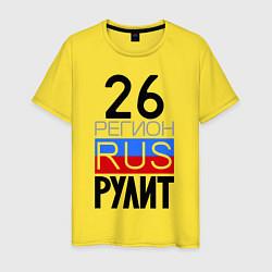 Футболка хлопковая мужская 26 регион рулит цвета желтый — фото 1