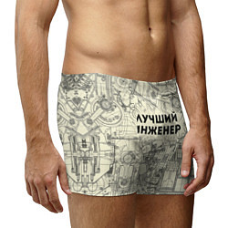 Трусы-боксеры мужские Лучший инженер цвета 3D — фото 2