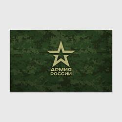 Бумага для упаковки Армия России цвета 3D — фото 1
