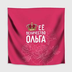 Скатерть для стола Её величество Ольга цвета 3D — фото 1
