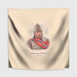 Скатерть для стола Александр Невский 1220-1263 цвета 3D — фото 1
