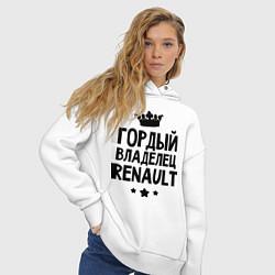 Толстовка оверсайз женская Гордый владелец Renault цвета белый — фото 2