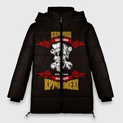 Женская зимняя 3D-куртка с капюшоном с принтом Инженеры - круче всех!, цвет: 3D-черный, артикул: 10113751706071 — фото 1