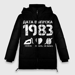 Женская зимняя 3D-куртка с капюшоном с принтом Дата выпуска 1983, цвет: 3D-черный, артикул: 10122755006071 — фото 1