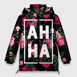 Женская зимняя куртка Анна