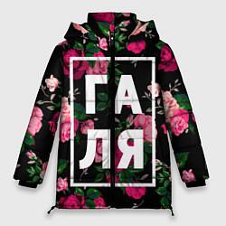 Женская зимняя куртка Галя