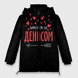 Женская зимняя 3D-куртка с капюшоном с принтом Муж Денис, цвет: 3D-черный, артикул: 10083287606071 — фото 1