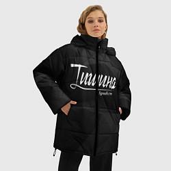 Женская зимняя 3D-куртка с капюшоном с принтом Тишина, цвет: 3D-черный, артикул: 10088916206071 — фото 2