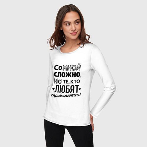 Женский лонгслив Со мной сложно / Белый – фото 3