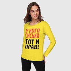 Лонгслив хлопковый женский Прав тот, у кого сиськи цвета желтый — фото 2