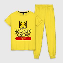 Пижама хлопковая женская Идеально подхожу ему цвета желтый — фото 1