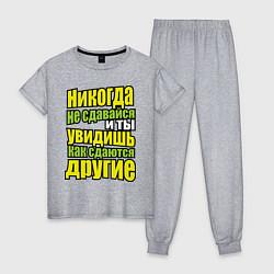 Пижама хлопковая женская Никогда не сдавайся! цвета меланж — фото 1
