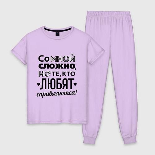 Женская пижама Со мной сложно / Лаванда – фото 1