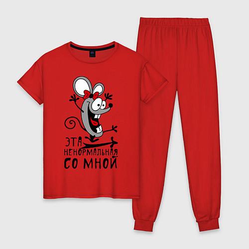 Женская пижама Эта ненормальная со мной / Красный – фото 1