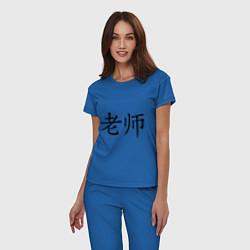 Пижама хлопковая женская Учитель цвета синий — фото 2