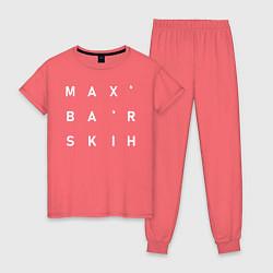 Пижама хлопковая женская Max Barskih цвета коралловый — фото 1