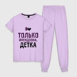 Пижама хлопковая женская Только френдзона цвета лаванда — фото 1
