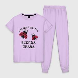 Пижама хлопковая женская Старшая сестра всегда права цвета лаванда — фото 1
