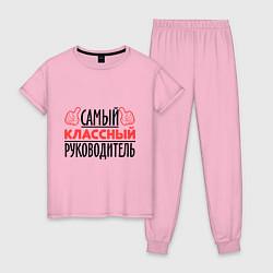 Пижама хлопковая женская Самый классный руководитель цвета светло-розовый — фото 1