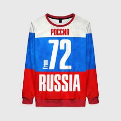 Свитшот женский Russia: from 72 цвета 3D-красный — фото 1