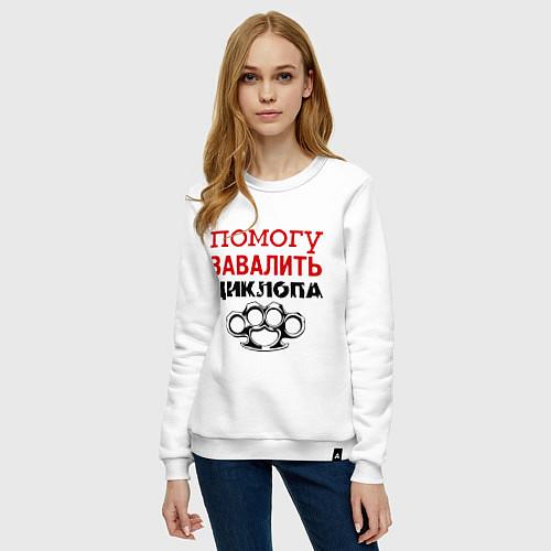 Женский свитшот Помогу завалить Циклопа / Белый – фото 3