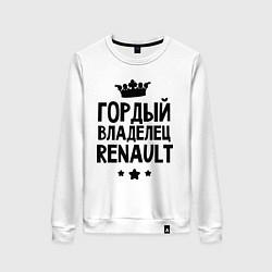 Свитшот хлопковый женский Гордый владелец Renault цвета белый — фото 1