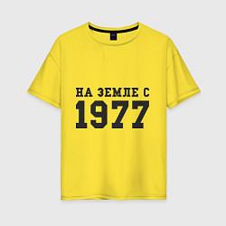 Футболка оверсайз женская На Земле с 1977 цвета желтый — фото 1