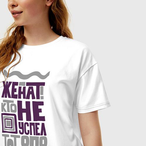 Женская футболка оверсайз I am married / Белый – фото 3