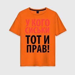 Футболка оверсайз женская Прав тот, у кого сиськи цвета оранжевый — фото 1