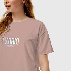 Футболка оверсайз женская Гуляю законно цвета пыльно-розовый — фото 2