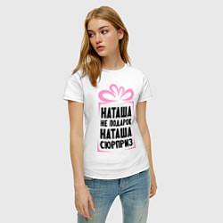 Футболка хлопковая женская Наташа не подарок цвета белый — фото 2