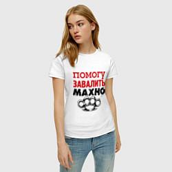 Футболка хлопковая женская Помогу завалить Махно цвета белый — фото 2