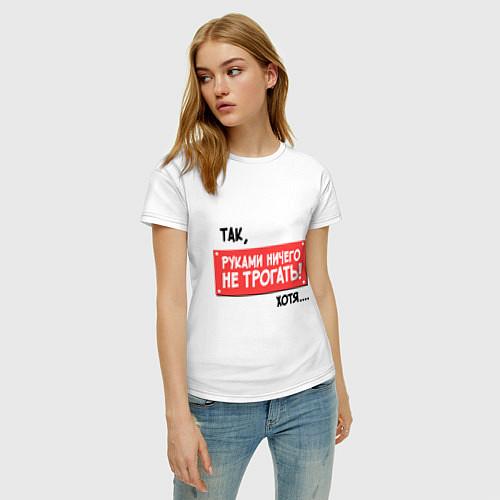 Женская футболка Руками не трогать / Белый – фото 3